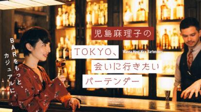 児島麻理子の「TOKYO、会いに行きたいバーテンダー」