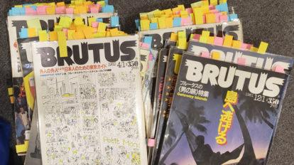 創刊から40年、BRUTUSの名作選。はじまりはサザエさん。 From Editors No.919