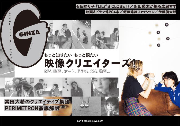 Ginza No. 278 試し読みと目次