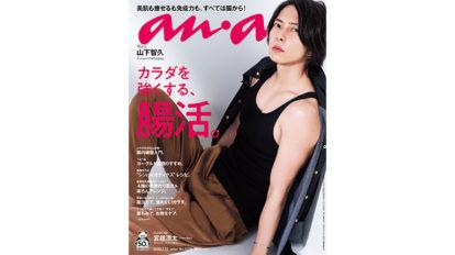 """""""インナー編""""と""""アウター編""""の2部構成。今年の「腸活」最前線をお届けします。 anan THIS WEEK'S ISSUE No.2209"""