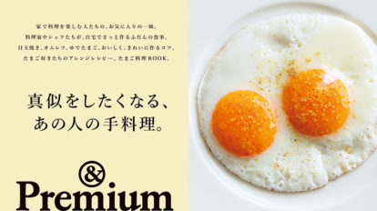 &Premium No. 81 試し読みと目次