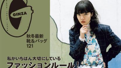 Ginza No. 279 試し読みと目次