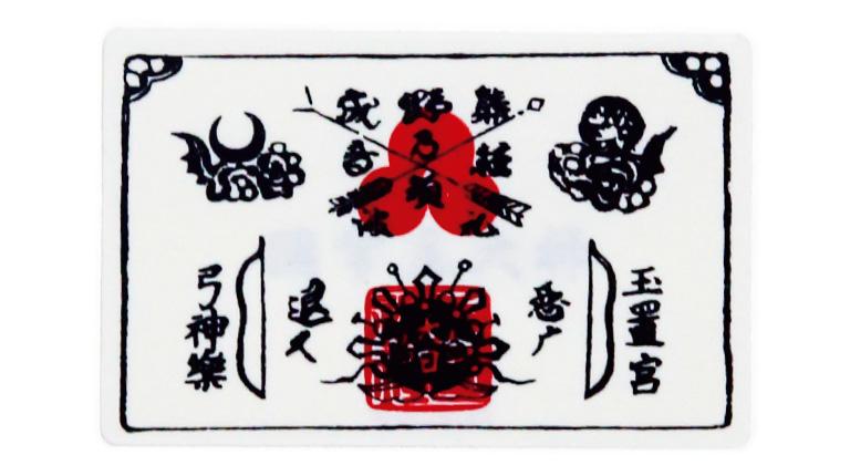 悪魔祓いの護符500円。木製1,000円もあり(玉置神社☎0746・64・0500)。