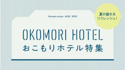 おこもりホテル特集!注目のホテル、アフタヌーンティー付き宿泊プラン…お得情報が満載。