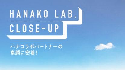 Hanakoの読者コミュニティ「ハナコラボ」メンバーのリアルなライフスタイルをリポート!