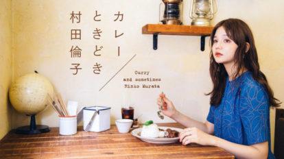 カレー好きモデル・村田倫子が月1食べたいカレー屋さんを訪ねる。「カレーときどき村田倫子」