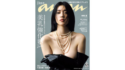 自分の胸、気にしていますか? 愛せていますか? anan THIS WEEK'S ISSUE No.2216