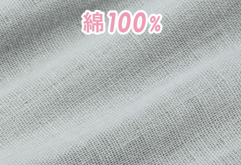 綿100 %