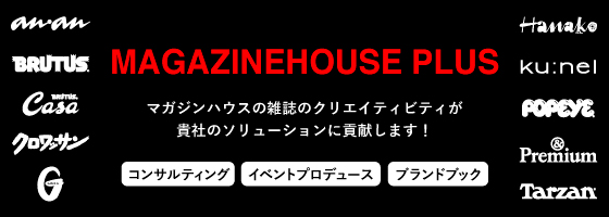 https://s.magazineworld.jp/magazinehouse-plus/