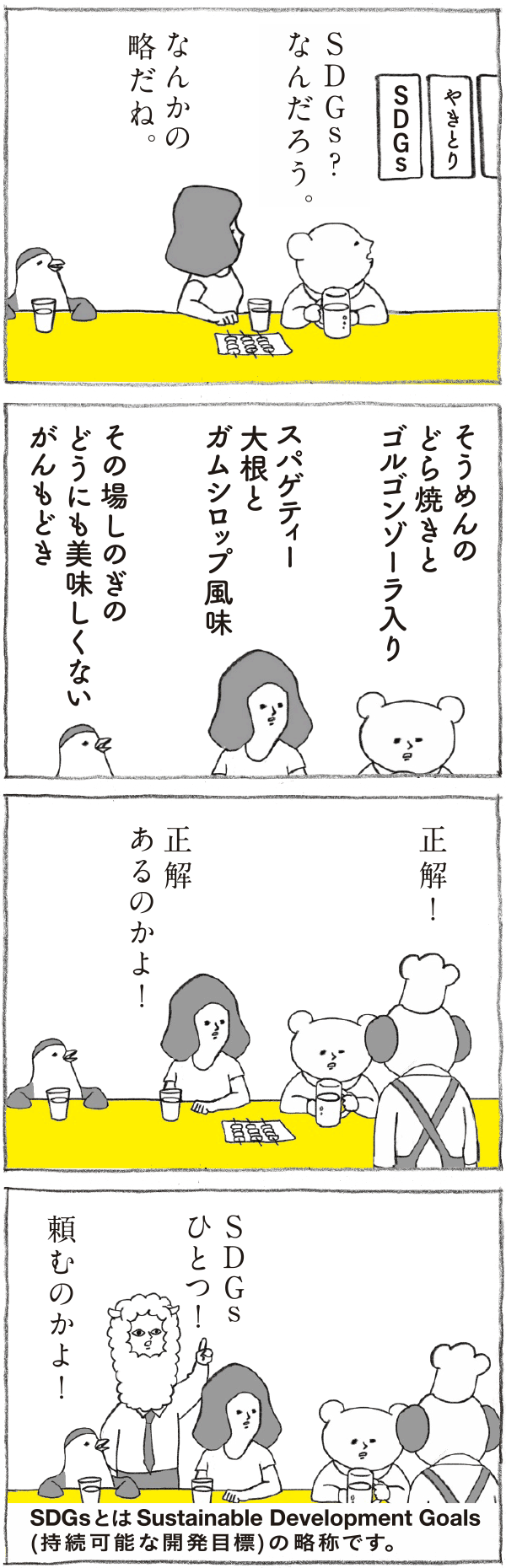 Hanako 1189号:おかわり自由