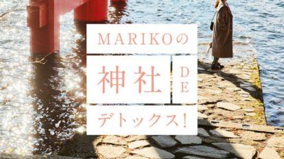 神社検定1級を持つモデル・MARIKOの、神社 de デトックス!