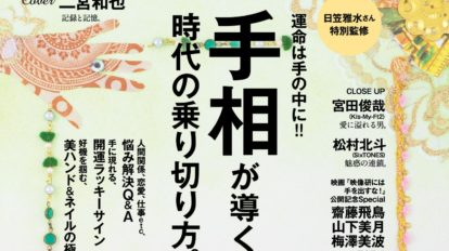 anan No. 2219 試し読みと目次