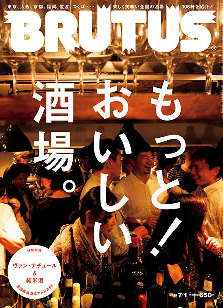 シリーズ2「もっと! おいしい酒場。」