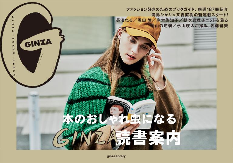 Ginza No. 281 試し読みと目次