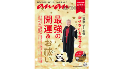 ananSPECIAL 江原啓之さん直伝 幸せを引き寄せる最強の開運&お祓い