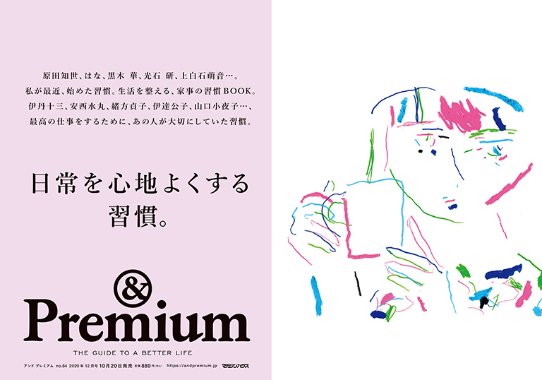 &Premium No. 84 試し読みと目次