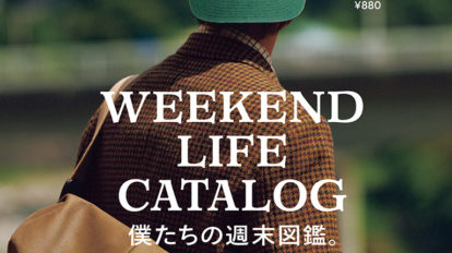 Weekend Life Catalog     POPEYE Issue 883
