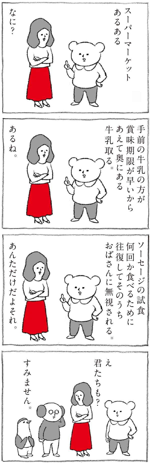 Hanako 1190号:おかわり自由
