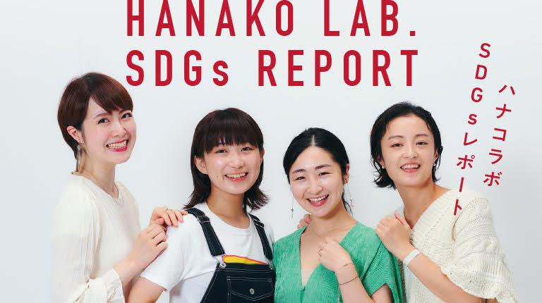 SDGsについて知りたい!ハナコラボメンバーの体験レポート