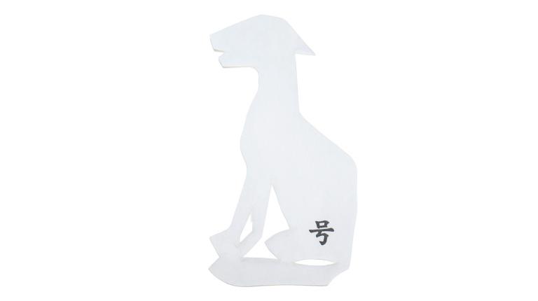 犬形代300円(武蔵御嶽神社☎0428・78・8500)。