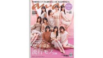 女の子たちが、いま好きなこと。各トレンドを乃木坂46が体験! anan THIS WEEK'S ISSUE No.2224