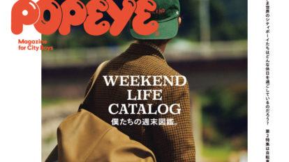 Popeye No. 883 試し読みと目次