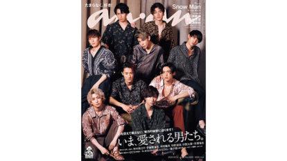 豪華なラインナップで読み解く、「いま、愛される男たち」の魅力の秘密とは? anan THIS WEEK'S ISSUE No.2220