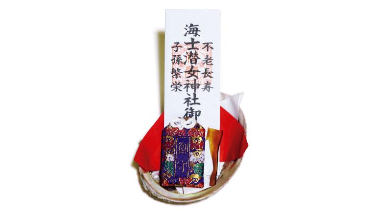 鮑守り1,200円(熨斗あわび文化保存会☎0599・33・7428)。