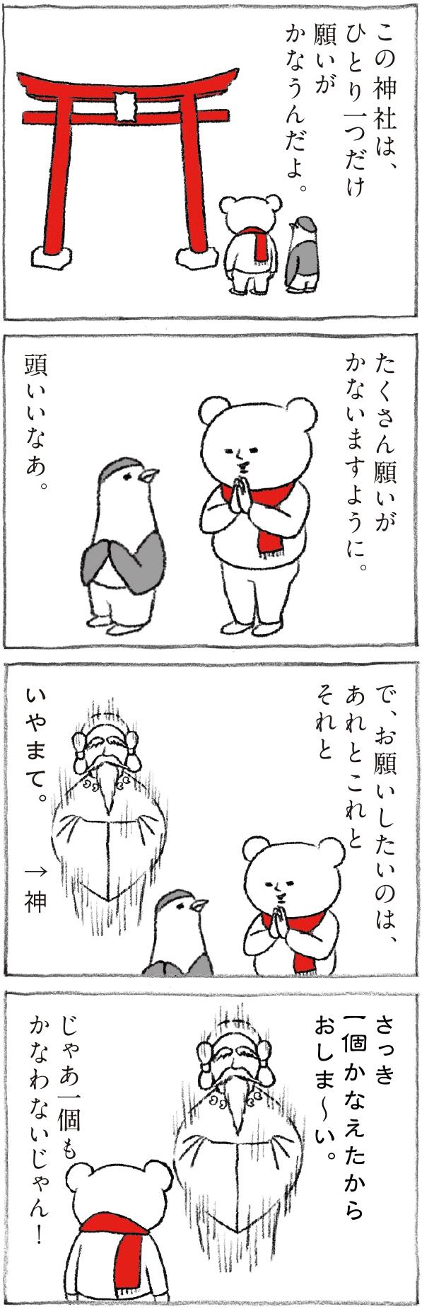 Hanako 1191号:おかわり自由