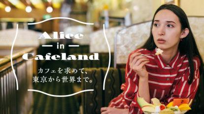 カフェ好き・斉藤アリスが日本全国のカフェを巡る「Alice in Cafeland」