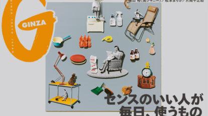 Ginza No. 283 試し読みと目次