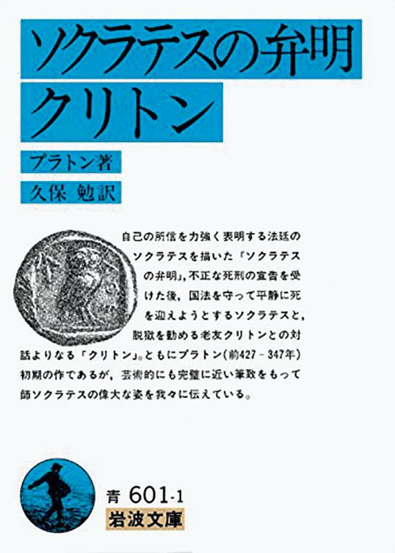 書影『ソクラテスの弁明 クリトン』プラトン/著 久保勉/訳