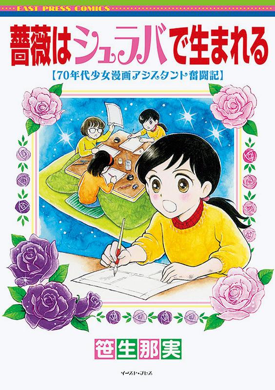 書影『薔薇はシュラバで生まれる―70年代少女漫画アシスタント奮闘記―』笹生那実/著