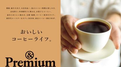 &Premium No. 86 試し読みと目次