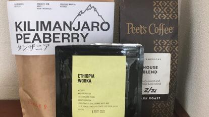好みのコーヒー豆が見つかりました。 From Editors No. 86