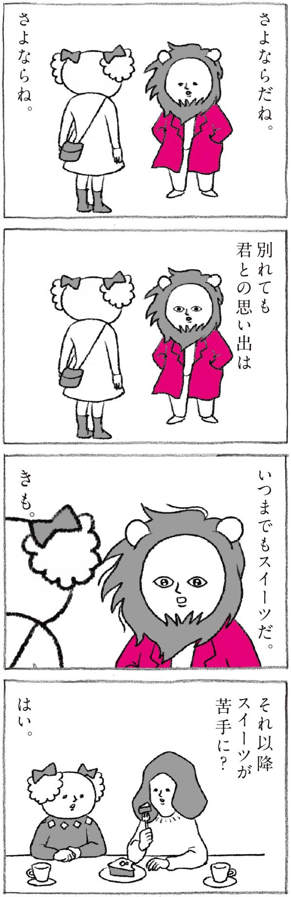 Hanako 1192号:おかわり自由