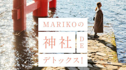 神社検定1級!「MARIKOの、神社 de デトックス」