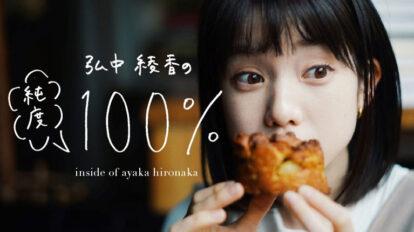 特別連載・弘中綾香の「純度100%」