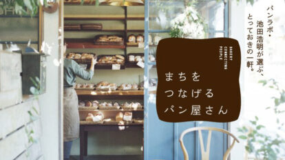 地域に愛されるパン屋さん。連載「まちをつなげるパン屋さん」