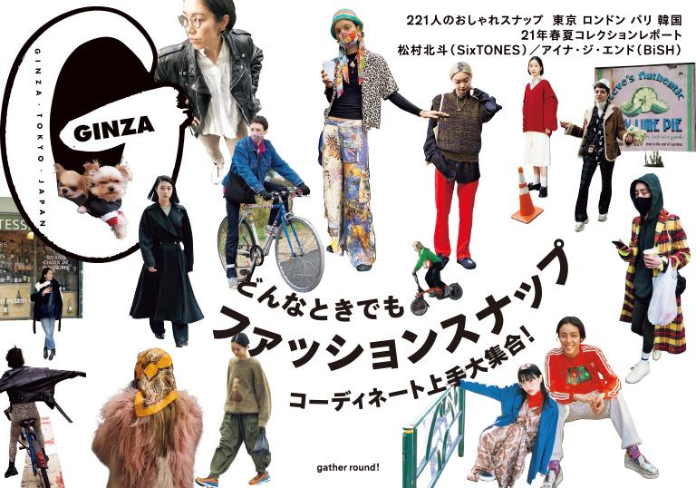 Ginza No. 284 試し読みと目次