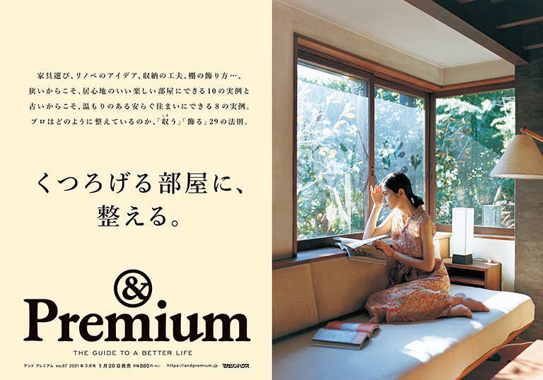 &Premium No. 87 試し読みと目次