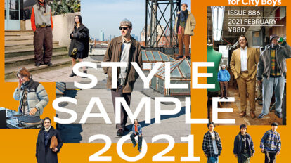 Style Sample 2021    POPEYE Issue 886