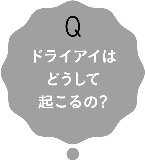 Q. ドライアイはどうして起こるの?