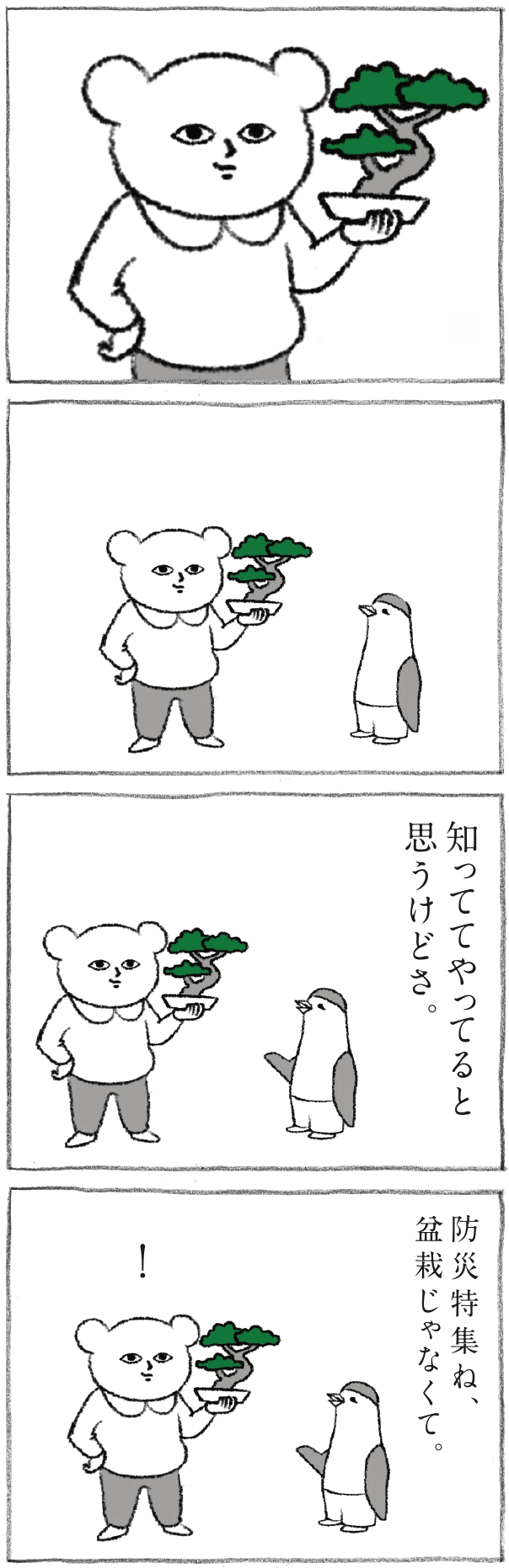 Hanako 1193号:おかわり自由