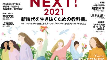 anan No. 2232 試し読みと目次