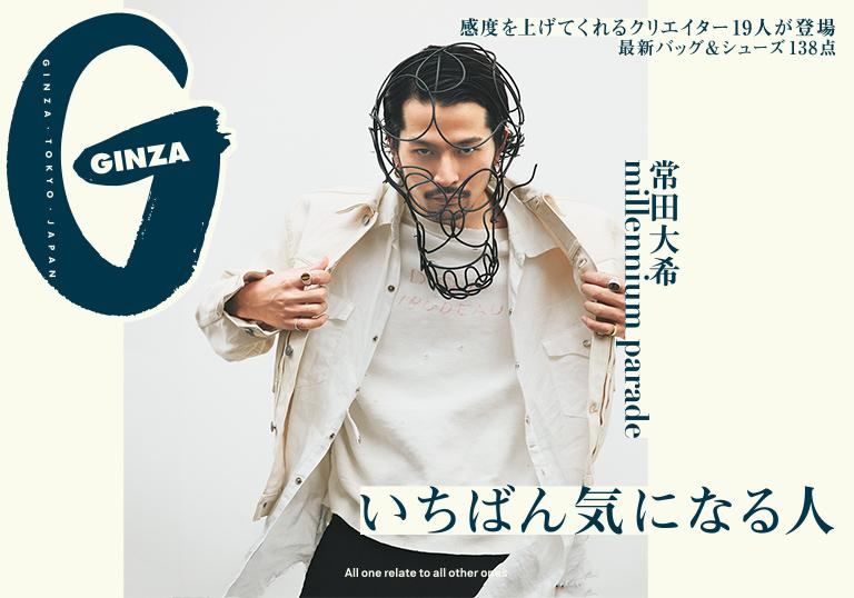 Ginza No. 285 試し読みと目次