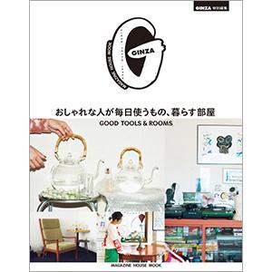 『GINZA特別編集 おしゃれな人が毎日使うもの、暮らす部屋』発売中