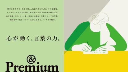 &Premium No. 88 試し読みと目次