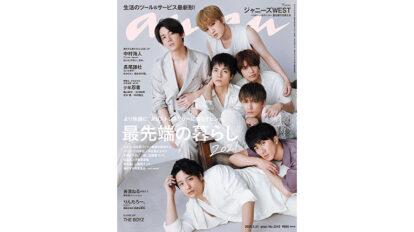 いまの暮らしにプラスしたい、「安心」「快適」「彩り」をセレクト! anan THIS WEEK'S ISSUE No.2242