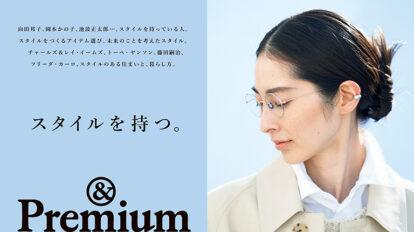 &Premium No. 89 試し読みと目次
